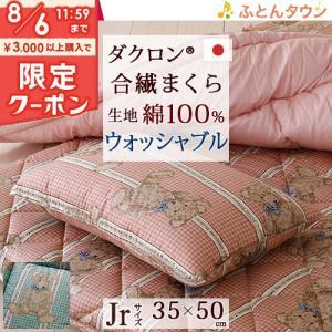 ◆商品名:ジュニア布団/枕/日本製/ウォッシャブルタイプ/ジュニア合繊まくら35×50/ラインベア ...