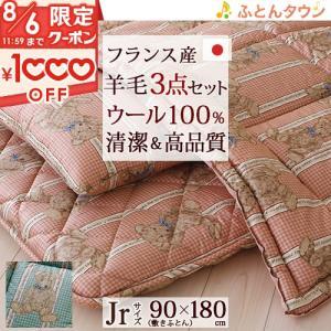 ジュニア布団セット・日本製 掛けふとんと枕が洗える 綿100% ジュニア組布団3点セット/子供用布団セット/ラインベア 送料無|futontown