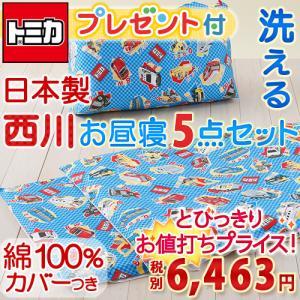 [プレゼント付き]西川 お昼寝布団セット 組布団セット 東京...