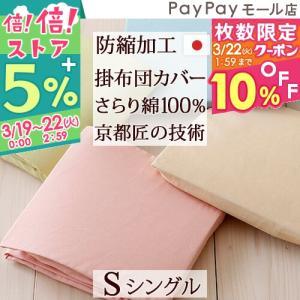 掛け布団カバー シングル 布団カバー 綿100% 日本製 羽毛布団対応シングル|futontown