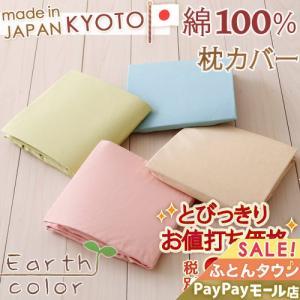 枕カバー/ピローケース/無地earthcolor/日本製/43×90cm 43×63用 枕(大人サイズ)|futontown