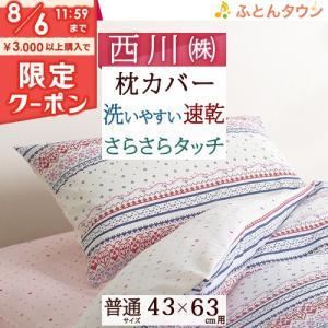 西川 枕カバー/45×65cm/西川リビング/ピロケース/枕カバー/ON01枕(大人サイズ)43×63cm用|futontown