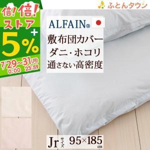 敷き布団カバー/ジュニア/日本製/防ダニ/敷きカバー/アルファインジュニア futontown