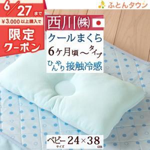 ベビー枕 西川 日本製 ベビー用おやすみクールまくら(6ヶ月以上) 24×38cm ベビー|futontown