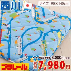 西川 敷布団 ジュニア 日本製  キッズサイズ合繊敷きふとん プラレール01ジュニア