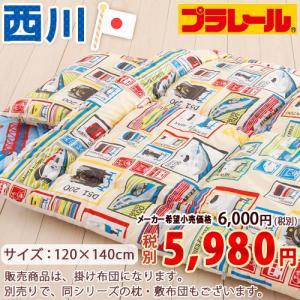 西川 ジュニア掛け布団 日本製 西川リビングキッズサイズ掛けふとん プラレール01ジュニア|futontown