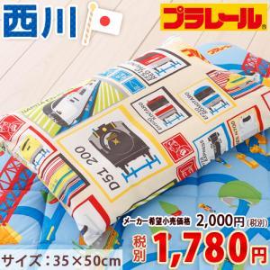 西川 ジュニア枕 日本製 西川リビングジュニア枕 プラレール01 ピロケース付35×50cmジュニア|futontown