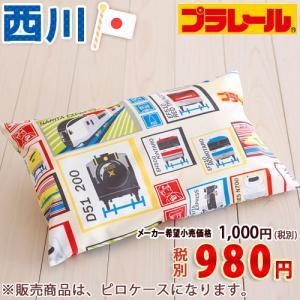 西川 ジュニア枕カバー 日本製 プラレール ジュニアピロケース(プラレール01)ジュニア35×62cm(35×50cm用)|futontown