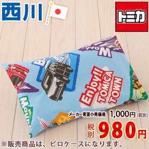 西川 ジュニア枕カバー 日本製 トミカ ジュニアピロケース(トミカ01)ジュニア35×62cm(35×50cm用)|futontown