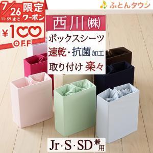 西川産業 東京西川 クイックシーツ Wrap ボックスシーツ ジュニアからセミダブル兼用 シングル