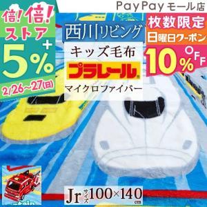 マイクロファイバー毛布 ジュニア 西川 トミカ プラレール はたらくくるま 自動車 キッズ 子ども お昼寝|futontown