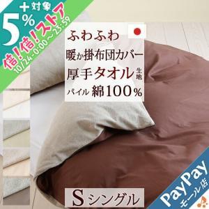 掛け布団カバー/シングル/日本製/綿100%掛けふとんカバー/(sleeping&パイル)シングル|futontown