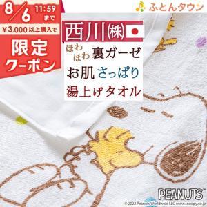 ◆商品名:西川 ベビー 湯上げタオル  日本製 肌にやさしい綿100%の裏ガーゼタイプ 西川リビング...