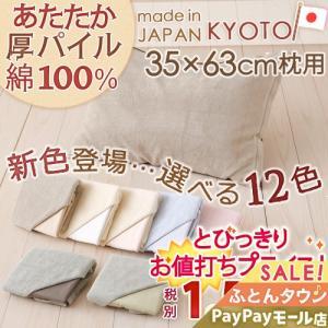 ピロケース/35×63cm/日本製/パイル綿100%/リバーシブル(35×63cm用)枕(大人サイズ)|futontown