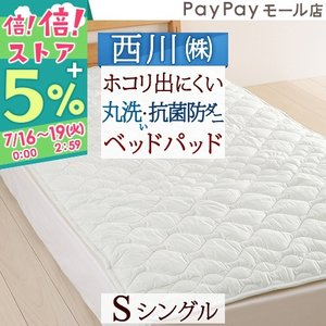 東京西川 西川産業 シングル ウォッシャブルポリエステルベッドパッドCN1701Sシングル|futontown
