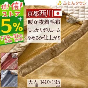 毛布 かいまき 日本製 京都西川 夜着毛布 奥尻2YGE1070大人用 毛布|futontown
