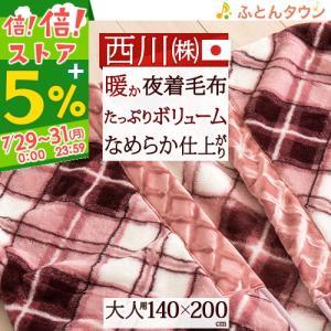 毛布 かいまき 日本製 京都西川 夜着毛布 根室 2YGE1471 大人用|futontown