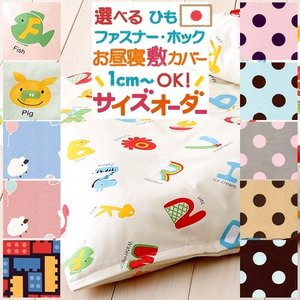 お昼寝布団カバー サイズオーダー 保育園 指定サイズに対応 敷き布団カバー 綿100% 日本製 シープ/えいご/トイブロックの写真