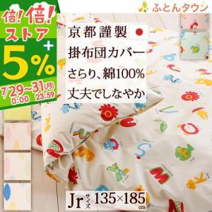 掛け布団カバー ジュニア 日本製 羽毛布団対応掛けカバー えいご あひる リーフ ジュニア|futontown