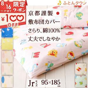 ジュニア敷き布団カバー 日本製 カバー えいご あひる リーフ 95×185cmジュニアの写真