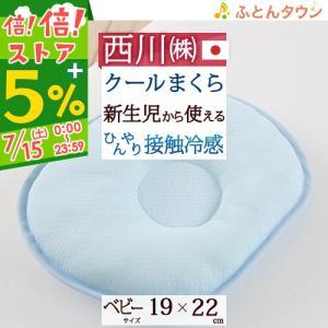 西川 ベビー枕19×22cm日本製 赤ちゃんの夏の眠りを快適に 西川リビング 洗える ひんやり ベビー用クールまくら(新生児〜)ベビー|futontown