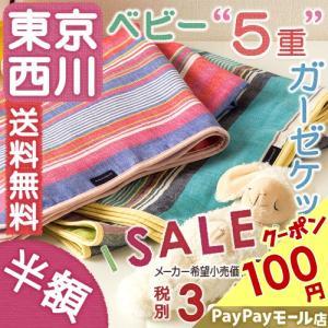 ◆商品名:ガーゼケット西川 日本製 ベビー用ガーゼケット70×100cmMF4010ベビー ◆商品お...