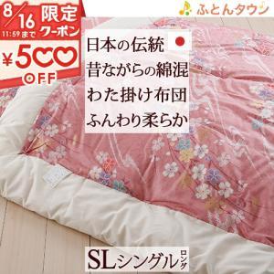 掛け布団/シングル/日本製/昔ながらの掛けふとん/綿混掛け布団 150×210cm (8516/RF124A)シングル|futontown