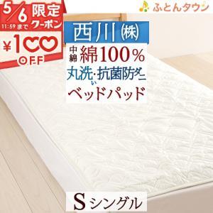 ◆商品名:西川産業 シングル ウォッシャブル コットンベッドパッドCN1731S 詰め物綿100% ...