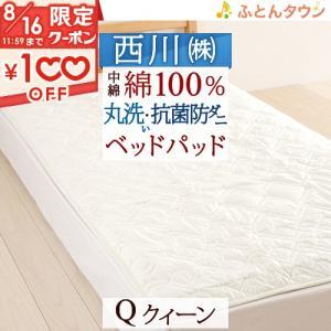 東京西川 西川産業 ウォッシャブル コットンベッドパッド クイーン 詰め物綿100% 洗えるベッドパッドクィーン|futontown