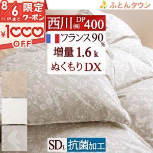 ◆商品名:羽毛布団 セミダブル フランス産ダウン90% 増量1.6kg 掛け布団 西川 日本製 羽毛...