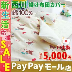 掛け布団カバー/ジュニア/日本製/羽毛布団対応掛けカバー/くまのがっこう/おはようジュニア|futontown
