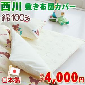 西川 敷き布団カバー 日本製 ジュニア 敷布団カバー綿100%くまのがっこう/おはよう/95×185cmジュニア|futontown