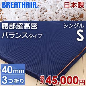 敷布団 シングル 洗える 特殊立体敷き布団 日本製 東洋紡ブレスエアーPRO バランス シングル|futontown
