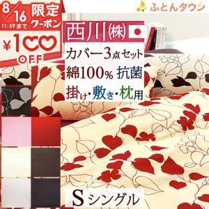 布団カバーセット シングル 布団カバー3点セット 西川 日本製 ME03/ME00シングル|futontown