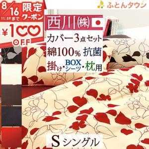 布団カバーセット シングル ベッド用布団カバー3点セット 西川 日本製 ME03/ME00シングル|futontown