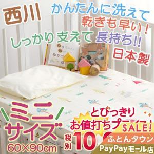 ベビー布団 日本製 西川 ローズラジカル敷き布団 ミニサイズ ベビー|futontown