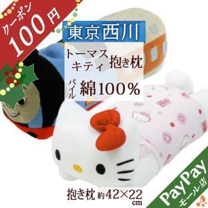 抱き枕 東京西川 西川産業 キャラクターいっぱい 抱きまくら(トーマス・キティ)抱き枕など各種|futontown