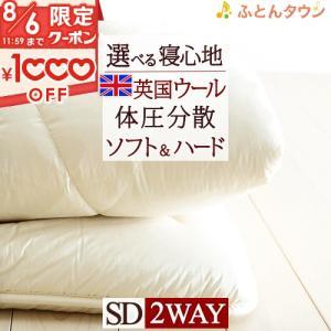 敷布団 セミダブル 日本製 敷き布団 羊毛混 巻き綿ウール100% どこでも折れる|futontown
