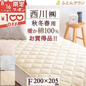 敷きパッド ファミリーサイズ 西川 新疆綿使用 綿マイヤー 敷きパット シングル2枚分 京都西川|futontown