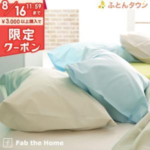 Fab the Home(ファブザホーム)  〜ソリッド〜枕カバー 43×63cm ピロケース 枕カバー 枕大人サイズ|futontown