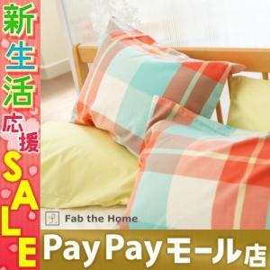 全品P5倍★2/24 8:59迄 Fab the Home〜デイスター〜 枕カバー・44×86cm(...