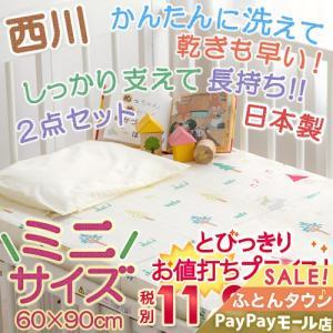 ◆商品名:ベビー布団 西川 日本製 ローズラジカル敷き布団ミニサイズ+フィットシーツ ◆商品お問合せ...
