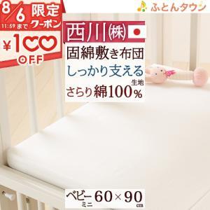 ベビー布団 東京西川 西川産業 日本製 敷き布団 コンパクトサイズ ミニサイズ ベビーベッド 60×90cm ベビー|futontown