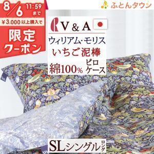 ピロケース(枕カバー)/43×63cm(43×63cm用)/日本製/ロマンス小杉 ピローケース/V&A/いちご泥棒枕(大人サイズ) futontown