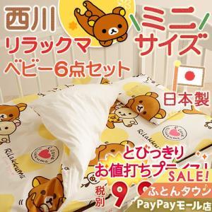 ◆商品名:ベビー布団 ミニサイズ 西川 ベビー布団セット 日本製 赤ちゃん 組布団 ◆商品お問合せ番...