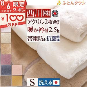 毛布 シングル 2枚合わせ 西川産業 東京西川 ブランケット...