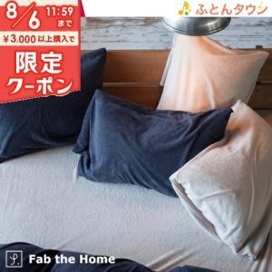 Fab the Home〜エアリーパイル〜 枕カバー タオル地 ピローケース44×86cm(43×63cm用) ピロケース パイル枕(大人サイズ)|futontown