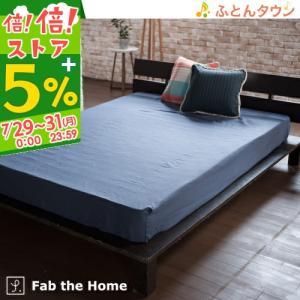 Fab the Home〜ダブルガーゼ〜ベッドシーツ セミダブル ボックスシーツ 二重ガーゼ/120×200cm用セミダブル futontown