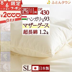 ◆商品名:羽毛布団 シングル マザーグース93% 掛け布団 西川 ハンガリー産 1.2kg ◆商品お...