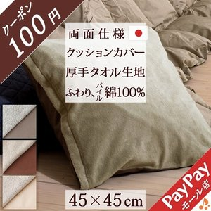 クーポン★ クッションカバー 45×45cm 日本製クッション|ふとんタウン 西川など寝具専門店